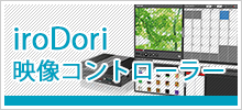 iroDori 映像コントローラー