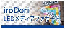 iroDori LEDメディアファサード