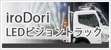 iroDori LEDビジョントラック