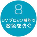 UVブロック機能で 変色を防ぐ