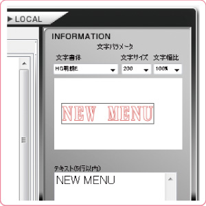 テキスト作成画面