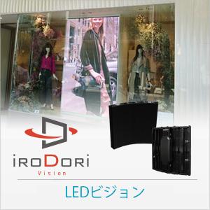 iroDori LEDビジョン