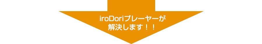 iroDoriプレーヤー矢印
