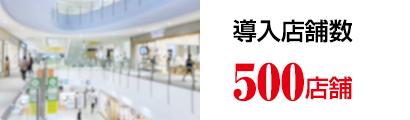 導入店舗数500店舗