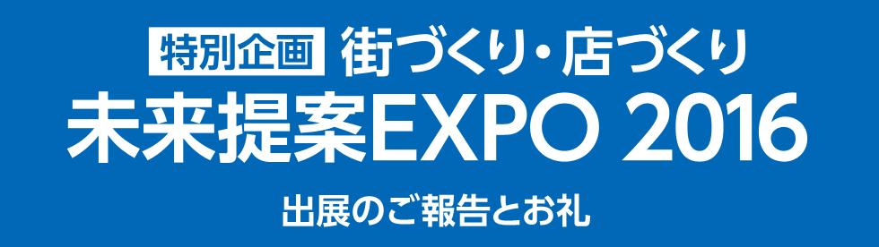 未来提案EXPO2016出展報告