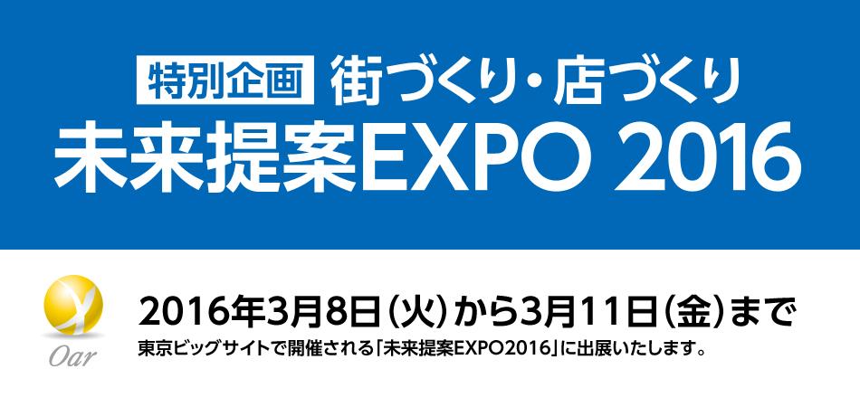 未来提案EXPO2016出展