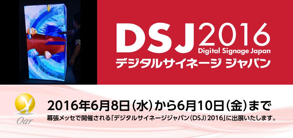 デジタルサイネージジャパン 2016出展案内
