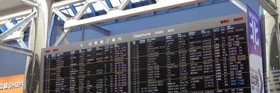 成田空港ターミナルの時刻表