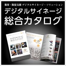 デジタルサイネージ総合カタログ