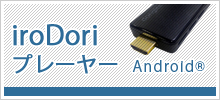 iroDori メディアプレーヤー