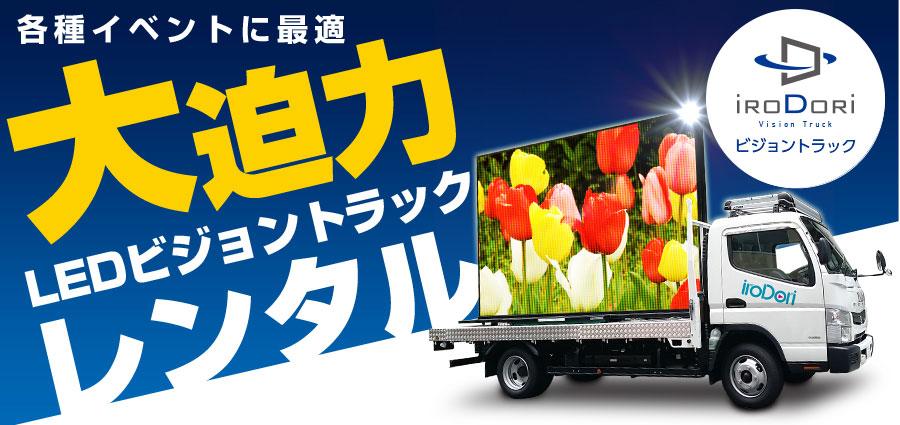 LEDビジョントラック
