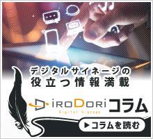 デジタルサイネージ情報満載iroDori コラム