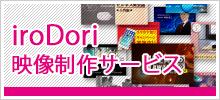 iroDori 映像制作サービス