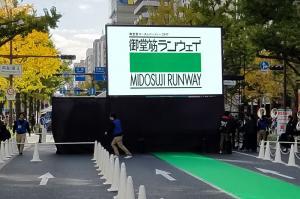 midosuji runway2017 01