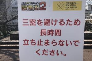 tokushima movie02