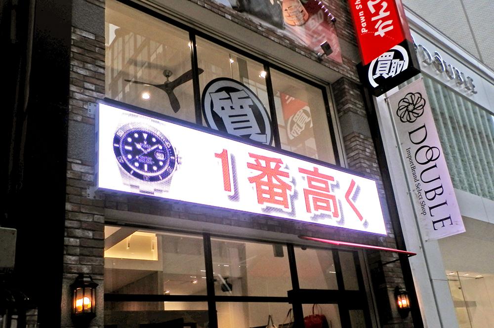 かんてい局 名古屋栄店