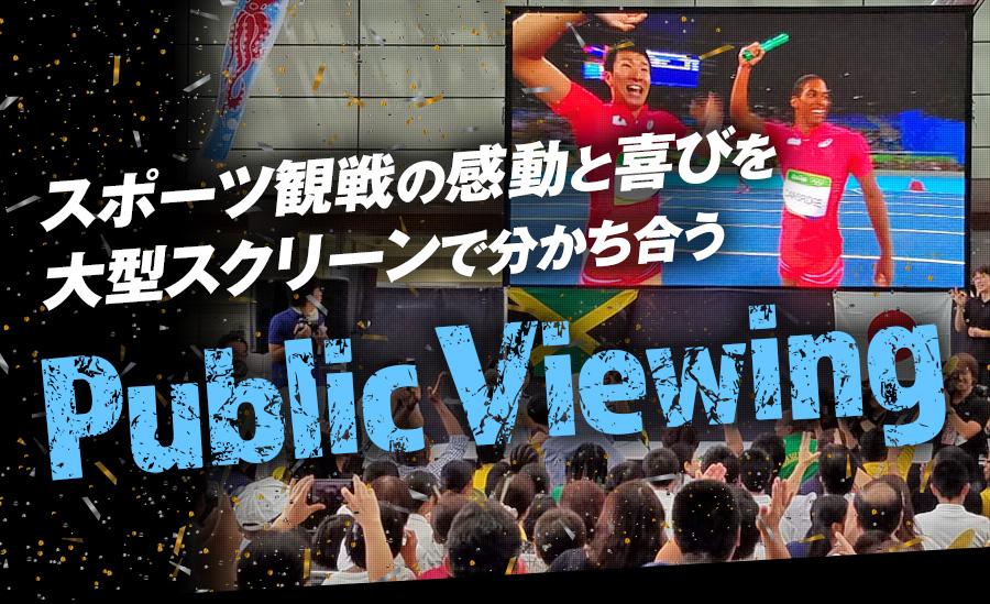 スポーツ観戦の感動と喜びを 大型スクリーンで分かち合うパブリックビューイング