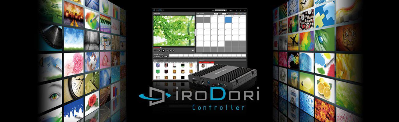 デジタルサイネージ/イロドリコントローラー